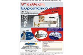 Η interprom θα συμμετέχει στην Εκθεση Ευροπαϊκο Σπίτι-Γάμος 2010 04d3d77673c