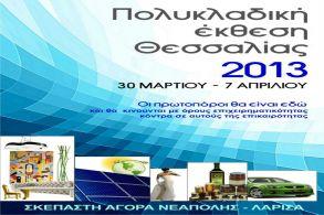 Η Interprom θα συμμετεχει στην Πολυκλαδική Έκθεση Θεσσαλίας 2013 6d44e0250b4